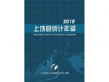 2018统计年鉴封面181025A