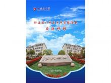 县中省八校封面180930D
